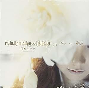 月のキヲク~lunatication~(DVD付)