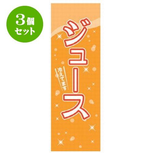 3個セット のぼり のぼり ジュース [60 x 180c...
