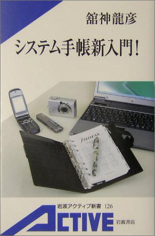 システム手帳新入門! (岩波アクティブ新書)の詳細を見る