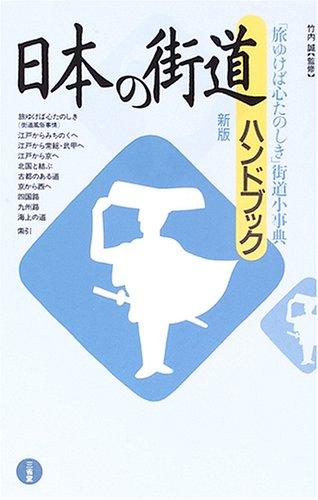 日本の街道ハンドブック―「旅ゆけば心たのしき」街道小事典