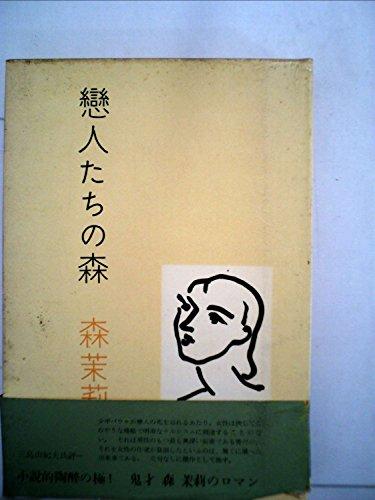 恋人たちの森 (1961年)の詳細を見る