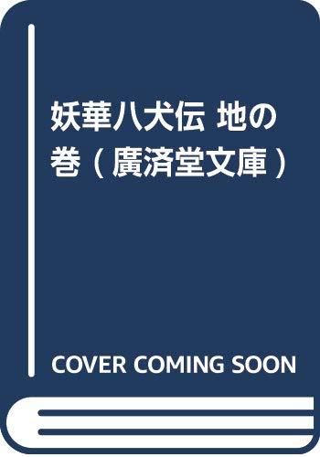 妖華八犬伝 地の巻 (廣済堂文庫)