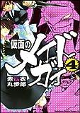 仮面のメイドガイ (4) (カドカワコミックスドラゴンJr)