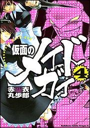 仮面のメイドガイ (4) (カドカワコミックスドラゴンJr)の詳細を見る