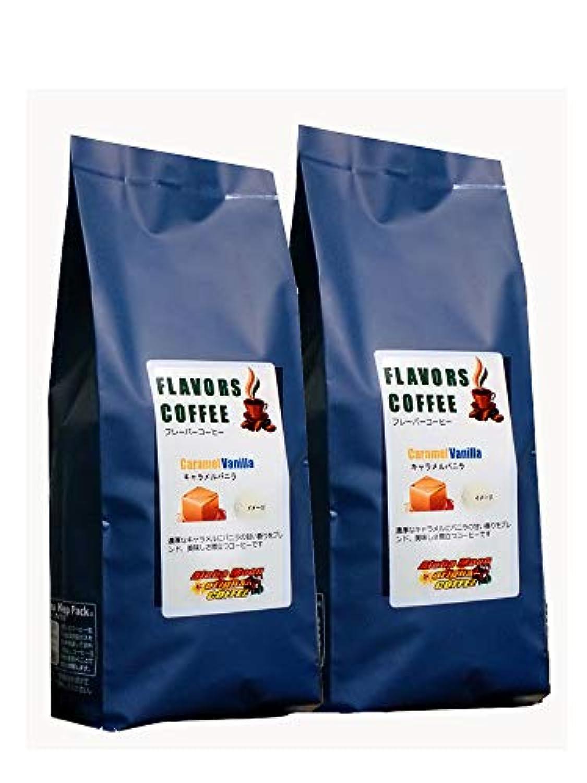 アロハムーン フレーバーコーヒー キャラメルバニラ 200g×2個 (粉)