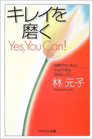 キレイを磨く—Yes,You Can!「自信がない私」とサヨナラする55のレッスン (PHPエル新書)