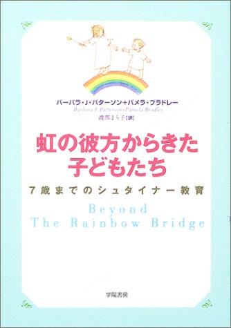 虹の彼方からきた子どもたち—7歳までのシュタイナー教育
