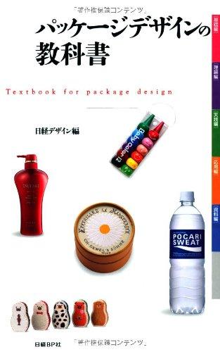 パッケージデザインの教科書