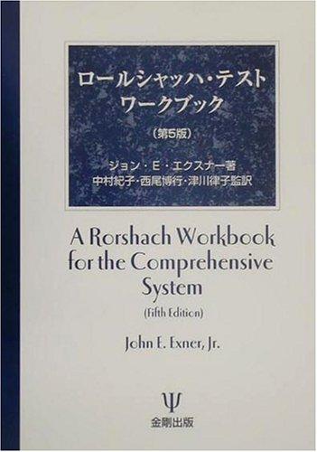 ロールシャッハ・テストワークブックの詳細を見る