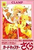 カードキャプターさくら 新装版(12)<完> (Kodansha comics)