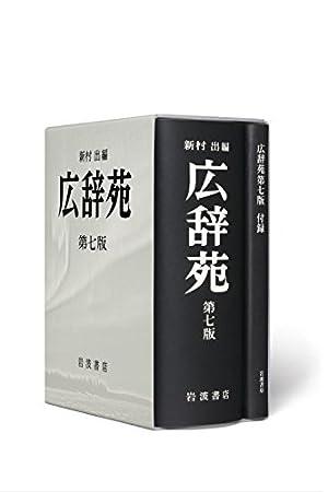 広辞苑 第七版(普通版)