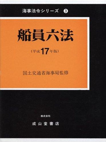 船員六法〈平成17年版〉 (海事法令シリーズ)