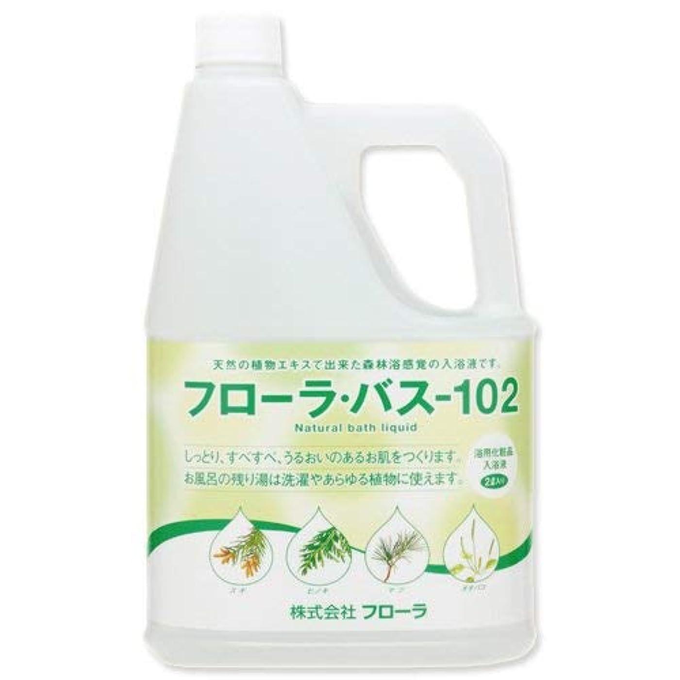 浴室理解する未就学浴用化粧品 入浴液 フローラ?バス-102  2L
