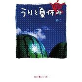 うりと夏休み (魔法のiらんど文庫)