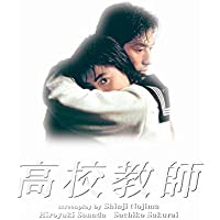 高校教師 Blu-ray BOX(1993年版)