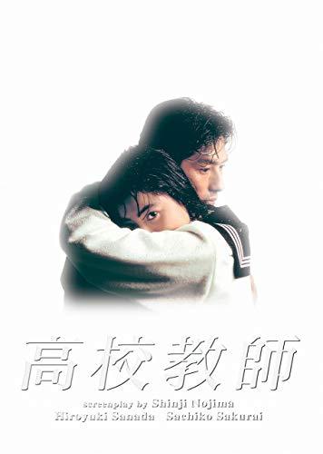 高校教師 Blu?ray BOX(1993年版) [Blu-ray]