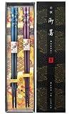 箸 夫婦箸 ペア 若狭塗箸 結婚祝い お祝い 食洗機不可 (メタリック銀舞桜 青・紫)