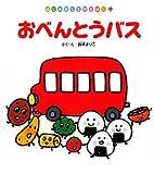 おべんとうバス (はじめましてのえほん)