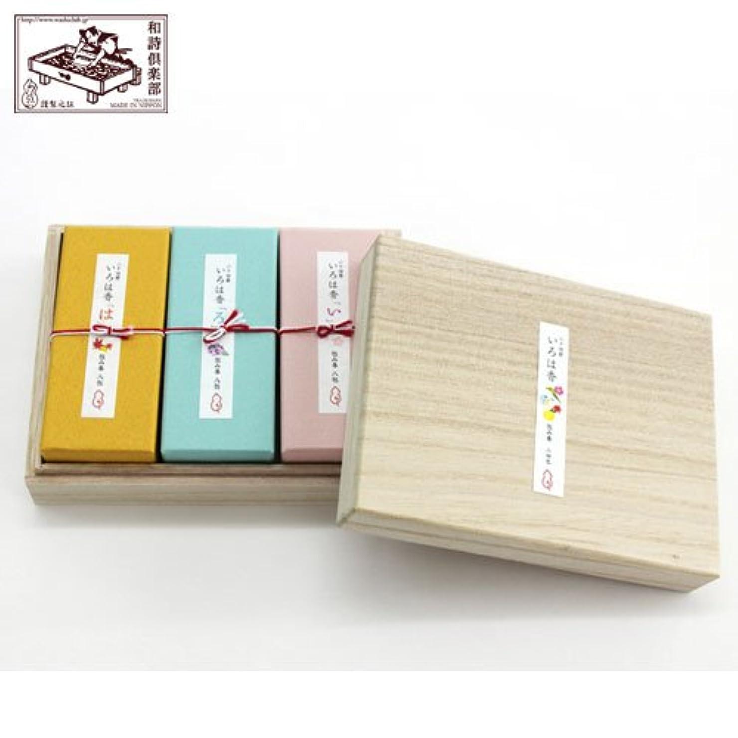 リスナー真向こう処理文香包み香セットいろは香二十四節気 (TT-001)和詩倶楽部