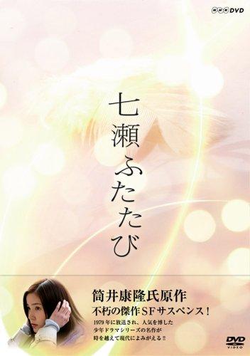 七瀬ふたたび DVD-BOXの詳細を見る
