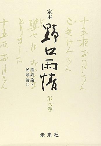定本 野口雨情 第8巻 童謡論・民謡論
