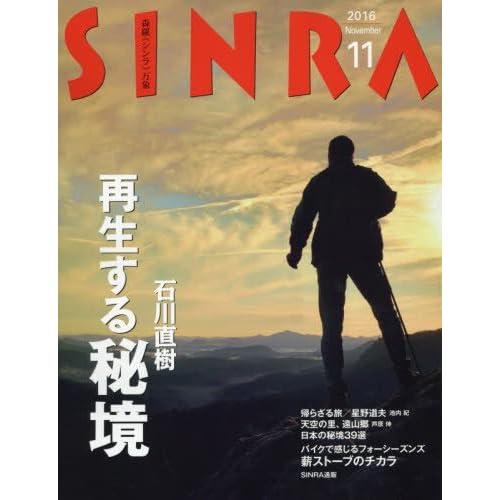 SINRA(シンラ) 2016年 11 月号 [雑誌]