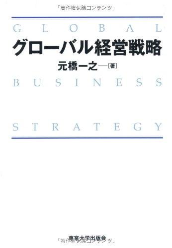 グローバル経営戦略