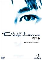 Deep Love ホスト 第2巻 [DVD]