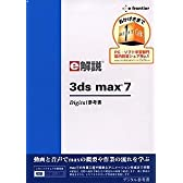 e解説 3ds max 7