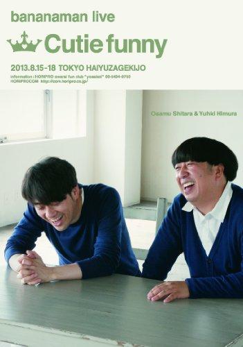 bananaman live 2013 Cutie funny [DVD]の詳細を見る