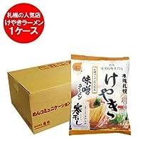 ラーメン インスタントラーメン 乾麺 菊水 寒干しラーメン みそラーメン けやき 1袋×12袋入 1箱 ラーメンスープ 付き
