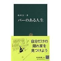 バーのある人生 (中公新書)