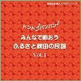 秋田民謡唄とカラオケシリーズ「みんなで唄おう ふるさと秋田の民謡 Vol.1」
