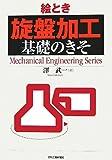 絵とき「旋盤加工」基礎のきそ (Mechanical Engineering Series)