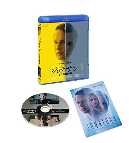 ジョナサン-ふたつの顔の男- [Blu-ray]