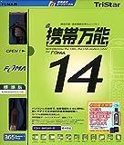 携帯万能 14 FOMA用 初回限定版