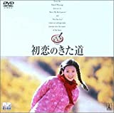 初恋のきた道 [DVD] 画像