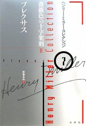 プレクサス―薔薇色の十字架刑〈2〉 (ヘンリー・ミラー・コレクション) / ヘンリー ミラー