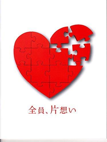 【チラシ付き、映画パンフレット】 全員、片想い 監督 飯塚健...