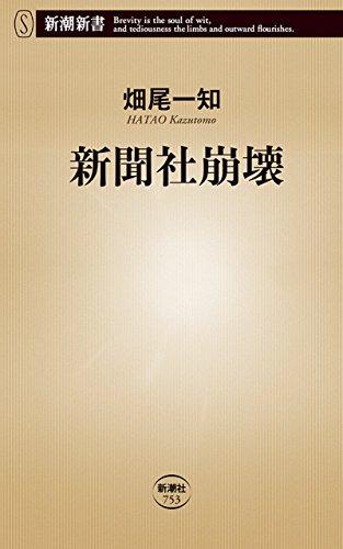 新聞社崩壊(新潮新書)