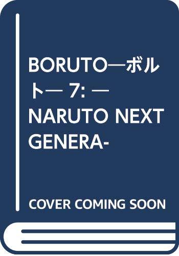 BORUTO―ボルト― 7: ―NARUTO NEXT GENERATIONS― (ジャンプコミックス)