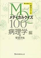 メディカルクイズ100 病理学編 (解けば身につくMQシリーズ)