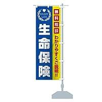 学資保険無料相談 のぼり旗 サイズ選べます(コンパクト45x150cm 右チチ)