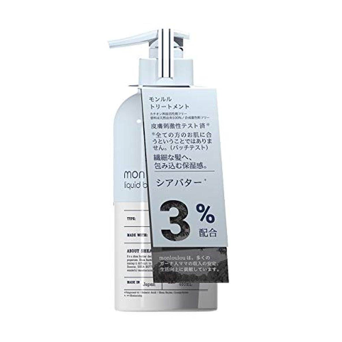 永続子有能なモンルル3% トリートメント 400mL