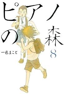 ピアノの森(8) (モーニングコミックス)