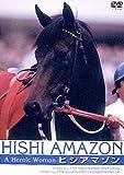ヒシアマゾン A Heroic Woman [DVD]