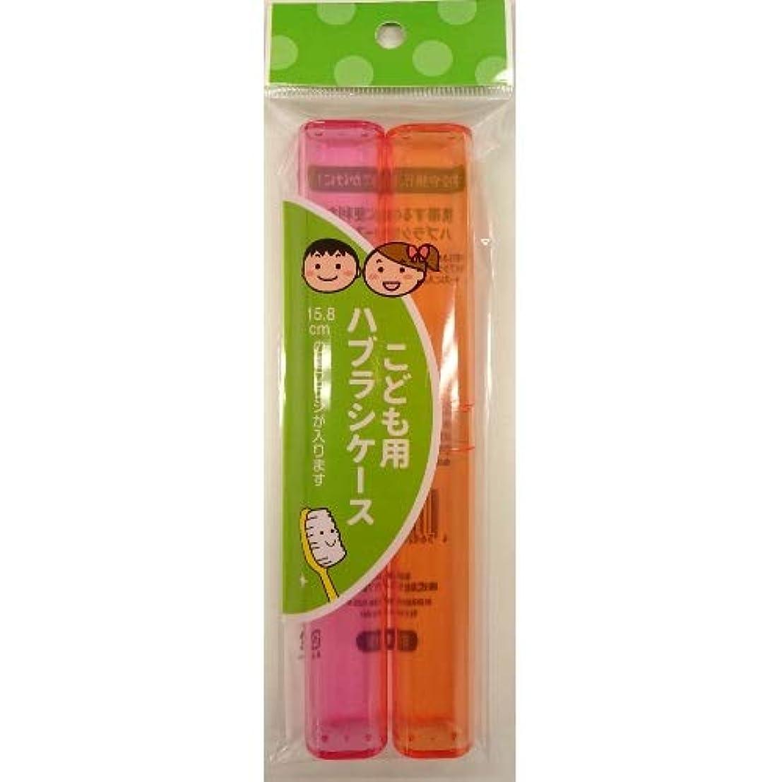 それによって免疫錆びライフレンジ LT-42 こども用歯ブラシケース 2本入