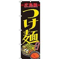 のぼり屋 のぼり 広島風つけ麺 60×180cm No.21168 709541