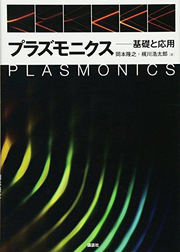 プラズモニクス―基礎と応用 (KS物理専門書)