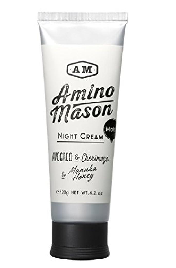 淡い最愛のコモランマアミノメイソン モイストナイトクリーム 120g
